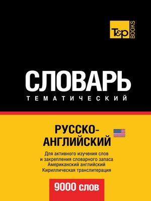 cover image of Русско-английский (американский) тематический словарь. 9000 слов. Кириллическая транслитерация