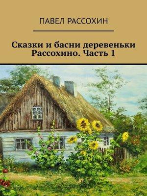 cover image of Сказки и басни деревеньки Рассохино. Часть 1