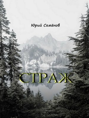 cover image of Страж