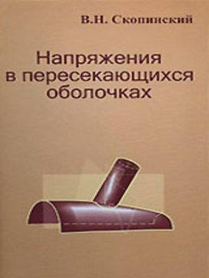cover image of Напряжения в пересекающихся оболочках