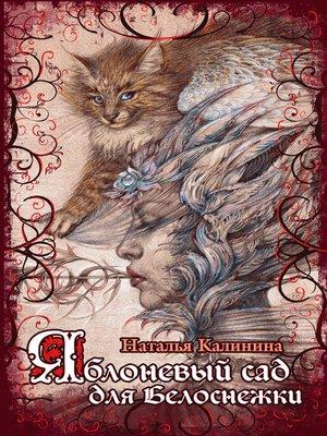 cover image of Яблоневый сад для Белоснежки