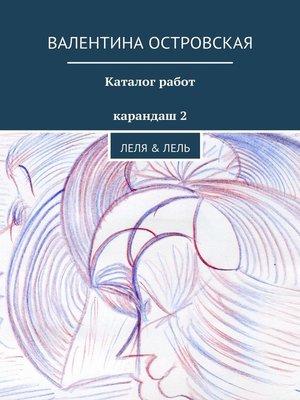 cover image of Каталог работ. Карандаш2