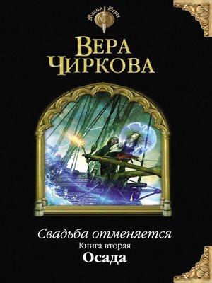 cover image of Свадьба отменяется. Осада