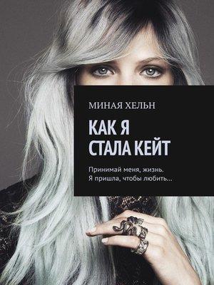 cover image of Как я сталаКейт. Принимай меня, жизнь. Я пришла, чтобы любить...