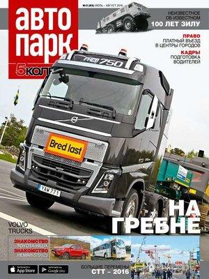 cover image of Автопарк – 5 Колесо 05-2016