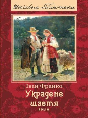 cover image of Украдене щастя (збірник)