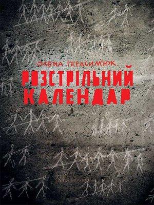 cover image of Розстрільний календар