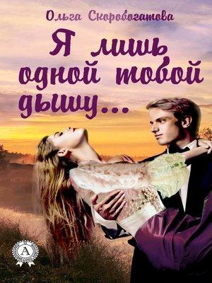 cover image of Я лишь одной тобой дышу...