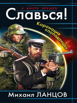 cover image of Славься! Коронация «попаданца»