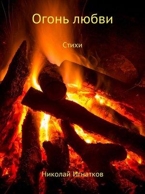 cover image of Огонь любви. Книга стихотворений