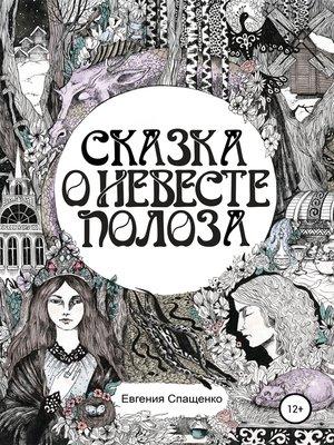 cover image of Сказка оневесте Полоза