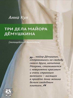 cover image of Три дела майора Дёмушкина