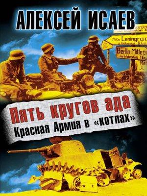 cover image of Пять кругов ада. Красная Армия в «котлах»