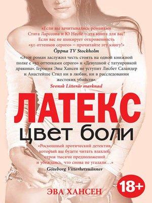 cover image of Цвет боли