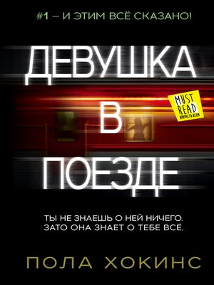 cover image of Девушка в поезде