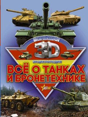 cover image of Все о танках и бронетехнике