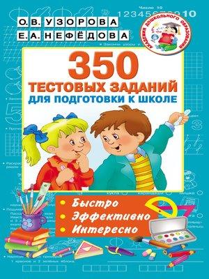 cover image of 350 тестовых заданий для подготовки к школе