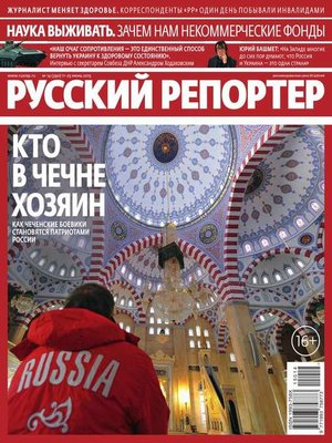 cover image of Русский Репортер 14-2015