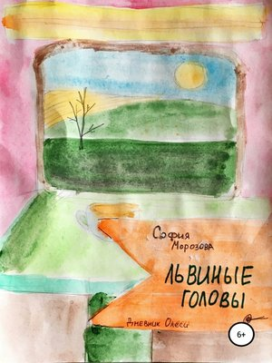 cover image of Львиные головы