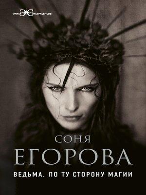 cover image of Ведьма. По ту сторону магии