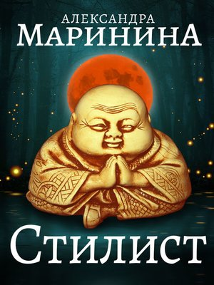 cover image of Стилист