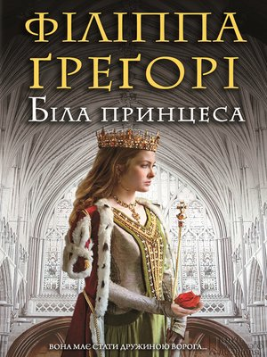 cover image of Біла принцеса