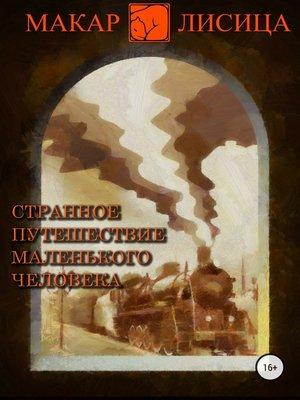 cover image of Странное путешествие маленького человека