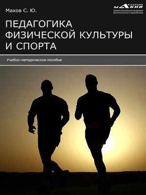 cover image of Педагогика физической культуры и спорта