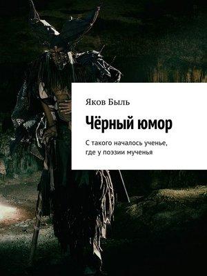 cover image of Чёрныйюмор. Стакого началось ученье, где упоэзии мученья
