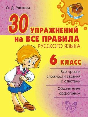 cover image of 30 упражнений на все правила русского языка. 6 класс