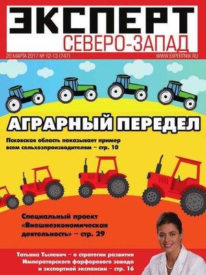 cover image of Эксперт Северо-запад 12-13-2017