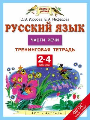 cover image of Русский язык. Части речи. Тренинговая тетрадь. 2–4 классы