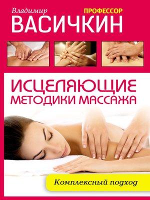 cover image of Исцеляющие методики массажа. Комплексный подход