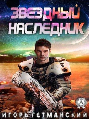 cover image of Звездный наследник