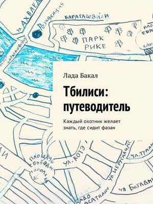 cover image of Тбилиси