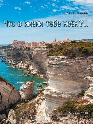 cover image of Что в имени тебе моём?..