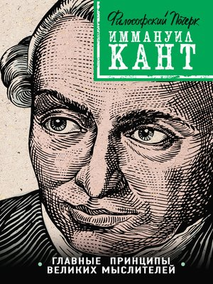 cover image of Кант