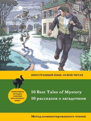 cover image of 10 рассказов о загадочном /10 Best Tales of Mystery. Метод комментированного чтения