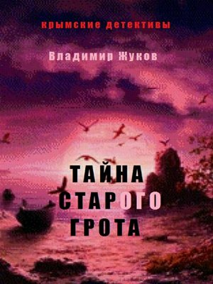 cover image of Тайна старого грота
