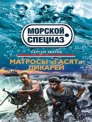 cover image of Матросы «гасят» дикарей