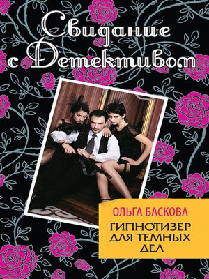 cover image of Гипнотизер для темных дел