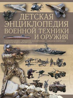 cover image of Детская энциклопедия военной техники и оружия