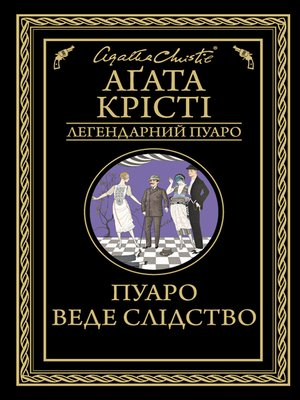 cover image of Пуаро веде слідство