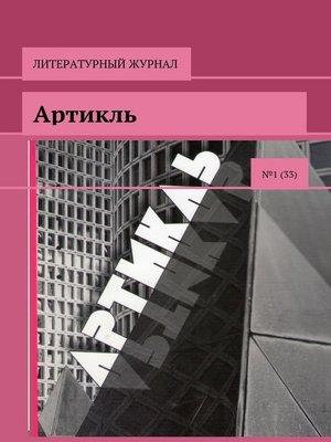 cover image of Артикль. №1(33)