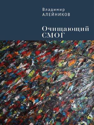 cover image of Очищающий СМОГ