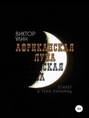 cover image of Африканская луна