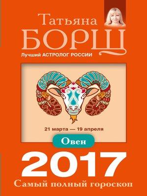 cover image of Овен. Самый полный гороскоп на 2017 год