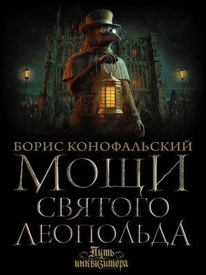 cover image of Инквизитор. Мощи святого Леопольда