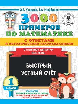 cover image of 3000 примеров по математике с ответами и методическими рекомендациями. Столбики-цепочки. Все темы. Быстрый устный счёт. 1 класс