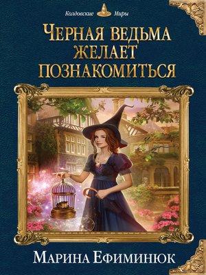 cover image of Черная ведьма желает познакомиться